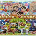 須崎市内のマルナカ須崎店駐車場内で開催されるイベントの打ち合わせ。