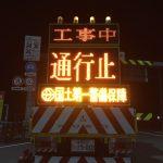 高知自動車道 春期集中工事終了です。