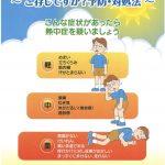 熱中症への警戒。