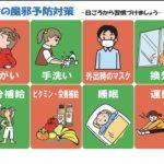 風邪の予防に。