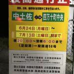 高知自動車道通行止め。