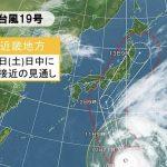 台風に警戒を。