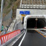 橘中津トンネル開通