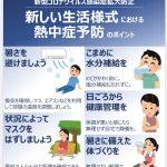 熱中症に注意。