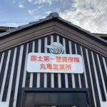 10月1日丸亀営業所オープン!